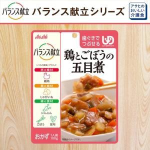 介護食 バランス献立 鶏とごぼうの五目煮100g 歯ぐきでつぶせる (区分2) asianlife