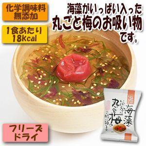 フリーズドライ 無添加 海藻と梅のお吸い物 10袋 コスモス食品|asianlife