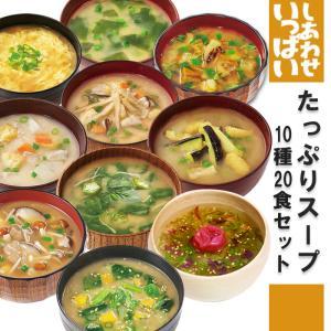 フリーズドライ しあわせいっぱいスープセット10種20食セット 化学調味料無添加 コスモス食品 インスタント 贈り物|asianlife