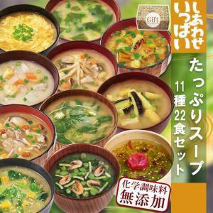 (ギフトボックス) フリーズドライ食品 しあわせいっぱいスープセット11種22食セット 化学調味料無添加 コスモス食品|asianlife