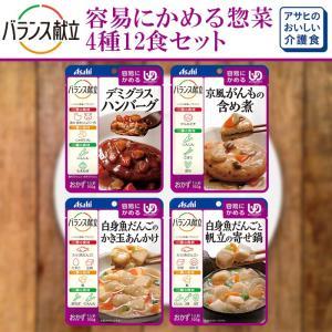 介護食品 バランス献立 容易にかめる・区分1 レトルト惣菜4種12食セット アサヒ asianlife