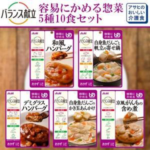 介護食品 バランス献立 容易にかめる・区分1 レトルト惣菜5種10食セット アサヒ