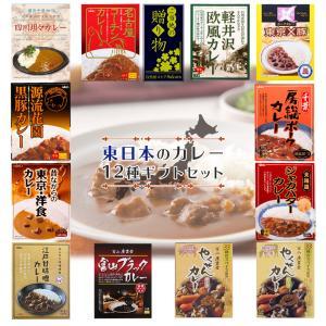 (ご当地ギフト)東日本の特選 レトルト ご当地カレー 12種類 詰め合わせセット 名物カレー 簡単調理 ギフト お歳暮 お年賀 お中元 プレゼント|asianlife