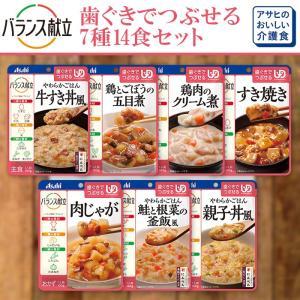 アサヒ バランス献立 レトルト惣菜7種14食セット 歯ぐきでつぶせる 区分2