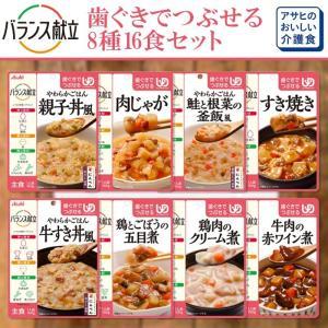 介護食品 バランス献立 歯ぐきでつぶせる・区分2 レトルト惣菜8種16食詰め合わせセット asianlife