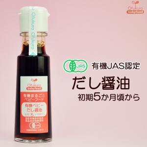 有機まるごと ベビーフード だし醤油 100g 初期5ヵ月頃から 味千汐路|asianlife