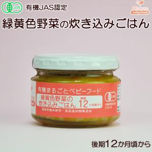 有機まるごと ベビーフード 緑黄色野菜の炊き込みごはん 100g 後期12か月頃から 味千汐路 asianlife