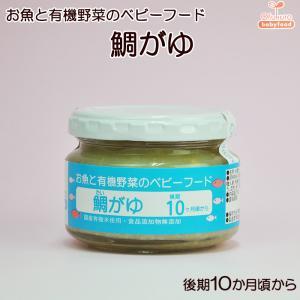 お魚と有機野菜のベビーフード 鯛がゆ 100g(後期10か月頃から) 有機米と日本海で獲れたお魚を野...