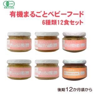 有機まるごとベビーフード 12ヶ月頃から 離乳食 6種類 12食セット(有機 JAS 認定 無添加) 味千汐路|asianlife