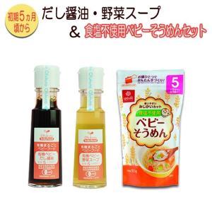 ベビーフード 有機だし醤油・野菜スープ&無塩 ベビーそうめんセット|asianlife