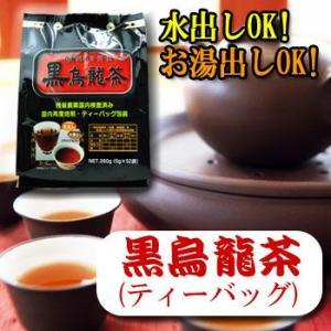OSK 黒烏龍茶 260g(ティーバッグ5g×52袋)福建省ウーロン茶