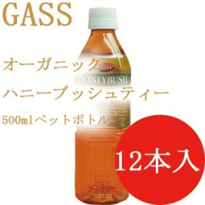 GASS オーガニック 有機 ハニーブッシュティー ペットボトル500ml X12本|asianlife