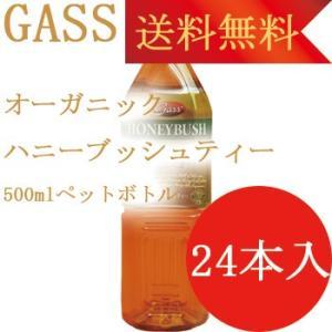 (送料無料) オーガニック 有機 ハニーブッシュティー ペットボトル500ml X24本 asianlife