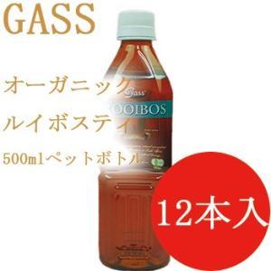 GASS オーガニック 有機 ルイボスティー ペットボトル500mlX12本