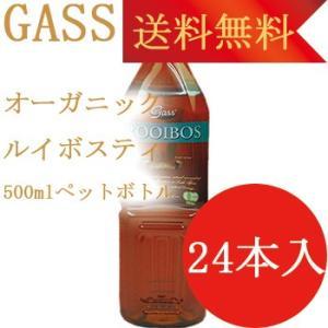 (送料無料) GASS オーガニック 有機 ルイボスティー ペットボトル500mlX24本 asianlife