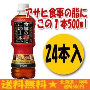 アサヒ 食事の脂にこの1本 (ウーロン茶とプーアール茶のブレンド茶) 500ml × 24本|asianlife