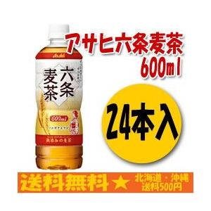 アサヒ六条麦茶 600ml×24本入 お茶 ペットボトル 600ml ノンカフェイン)|asianlife