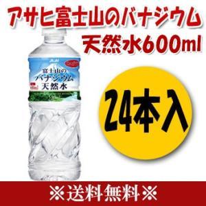 アサヒ 富士山のバナジウム 天然水 530ml × 24本入...