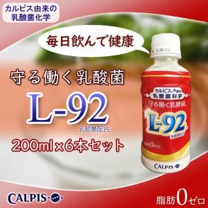 カルピス由来の乳酸菌化学 守る働く乳酸菌L-92 200ml...