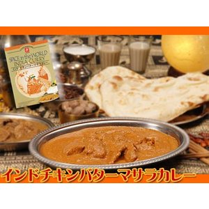 無添加 インドカレー チキンバターマサラカレー 3箱セット (レトルトカレー)|asianlife