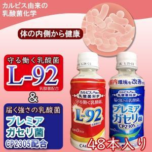 カルピス由来の乳酸菌化学 守る働く&届く強さの乳酸菌 2種類...