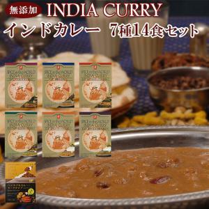 インドカレー レトルトカレー 無添加 7種類 お試しセット 化学調味料不使用|asianlife