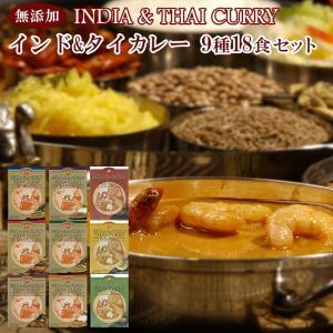 無添加レトルトカレー インドカレー&タイカレー 9種類18食お試しセット ご当地カレー レトルト食品|asianlife