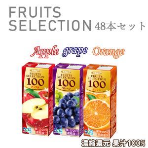 フルーツセレクション パックジュース3種類計48パック (ア...