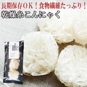 低糖質麺 乾燥しらたき (乾燥糸こんにゃく麺、ゼンパスタ) 25g×3個 グルテンフリー・アレルギー...