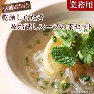 低カロリー 業務用 乾燥しらたき25gx125個(ぷるんぷあん)と お試しスープの素5袋セット|asianlife