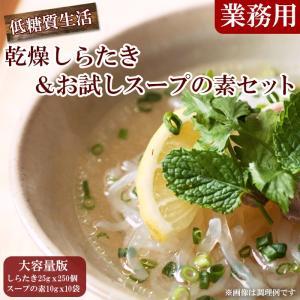 大容量 低カロリー 業務用 乾燥しらたき25gx250個(こんにゃく麺、ぷるんぷあん)と お試しスープの素10袋セット|asianlife