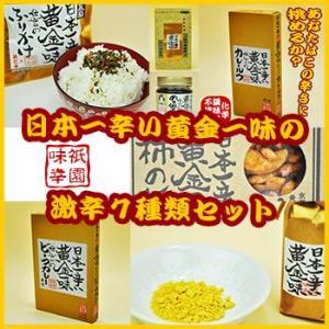 日本一辛い黄金一味の激辛7種類セット|asianlife