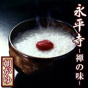 おかゆ 永平寺 朝がゆ 8食 (270g X 8袋)(介護食・離乳食・ダイエット食にも)