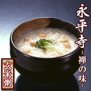 おかゆ 永平寺 玄米がゆ (大豆入) 12食(250gX12袋)レトルト食品