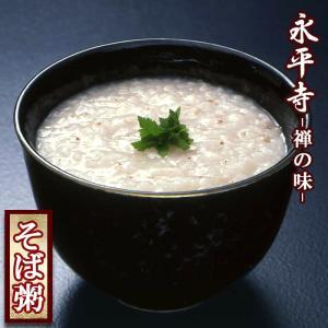 おかゆ 永平寺 そばがゆ(越前そば実入) 1人前250g
