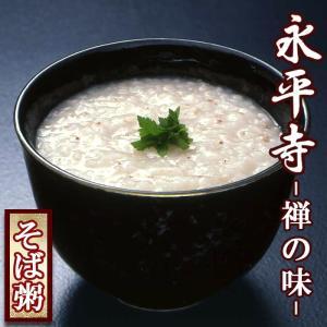 おかゆ 永平寺 そばがゆ (越前そば実入) 12食 (250gX12袋)レトルト食品