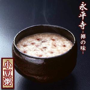 おかゆ 永平寺 小豆がゆ 1人前250g