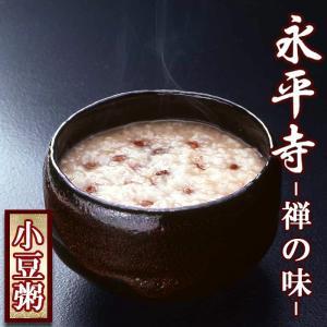 レトルト おかゆ 永平寺 小豆がゆ 4食お粥 (250gX4袋)
