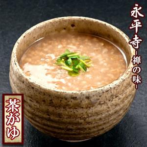 おかゆ 永平寺 茶がゆ 1人前 250g レトルト食品