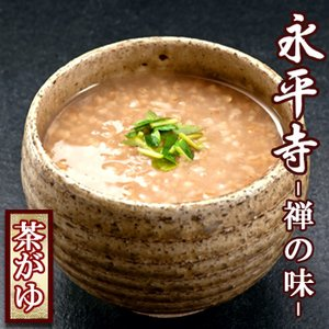 おかゆ 永平寺 茶がゆ 4人前お粥 (250gX4個) レトルト食品