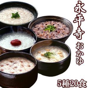 レトルト おかゆ 永平寺 5種類20食セット(朝がゆ 玄米がゆ そばがゆ 十穀がゆ 小豆がゆ)
