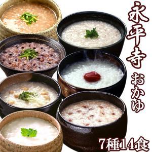 おかゆ 永平寺 7種14食 お粥セット 御歳暮 御年賀