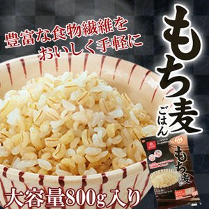 【商品特徴】お米にウルチ米とモチ米があるように「もち麦」はモチ性の大麦。 ウルチ性の大麦に比べ、もち...