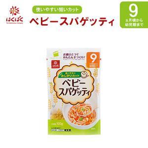 はくばく ベビー スパゲティ 100g 食塩不使用 乳児用規格適用食品 離乳食 ベビーフード パスタ 麺類
