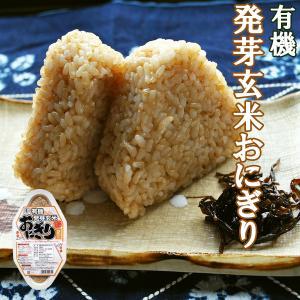 有機 発芽玄米 おにぎり 90g×2個 コジマフーズ オーガニック (レトルトご飯)|asianlife