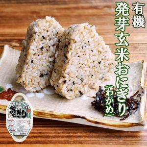 有機 発芽玄米 おにぎり(わかめ)90g×2個 コジマフーズ オーガニック (レトルトご飯)|asianlife