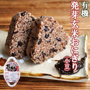 有機 発芽玄米 おにぎり(小豆)90g×2個 コジマフーズ オーガニック (レトルトご飯)|asianlife