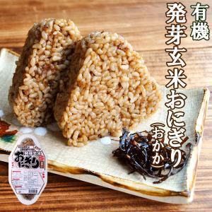 有機 発芽玄米 おにぎり(おかか)90g×2個 コジマフーズ オーガニック (レトルトご飯)|asianlife