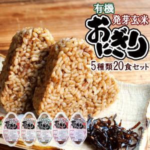お歳暮 有機 発芽玄米 おにぎり レトルトご飯 5種類20個セット コジマフーズ|asianlife