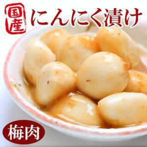 国産にんにく にんにく漬物 100gX5個  (梅肉 ニンニク) (ゆうパケット便限定)|asianlife